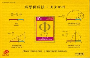 stamp-macau-china-phi-construction