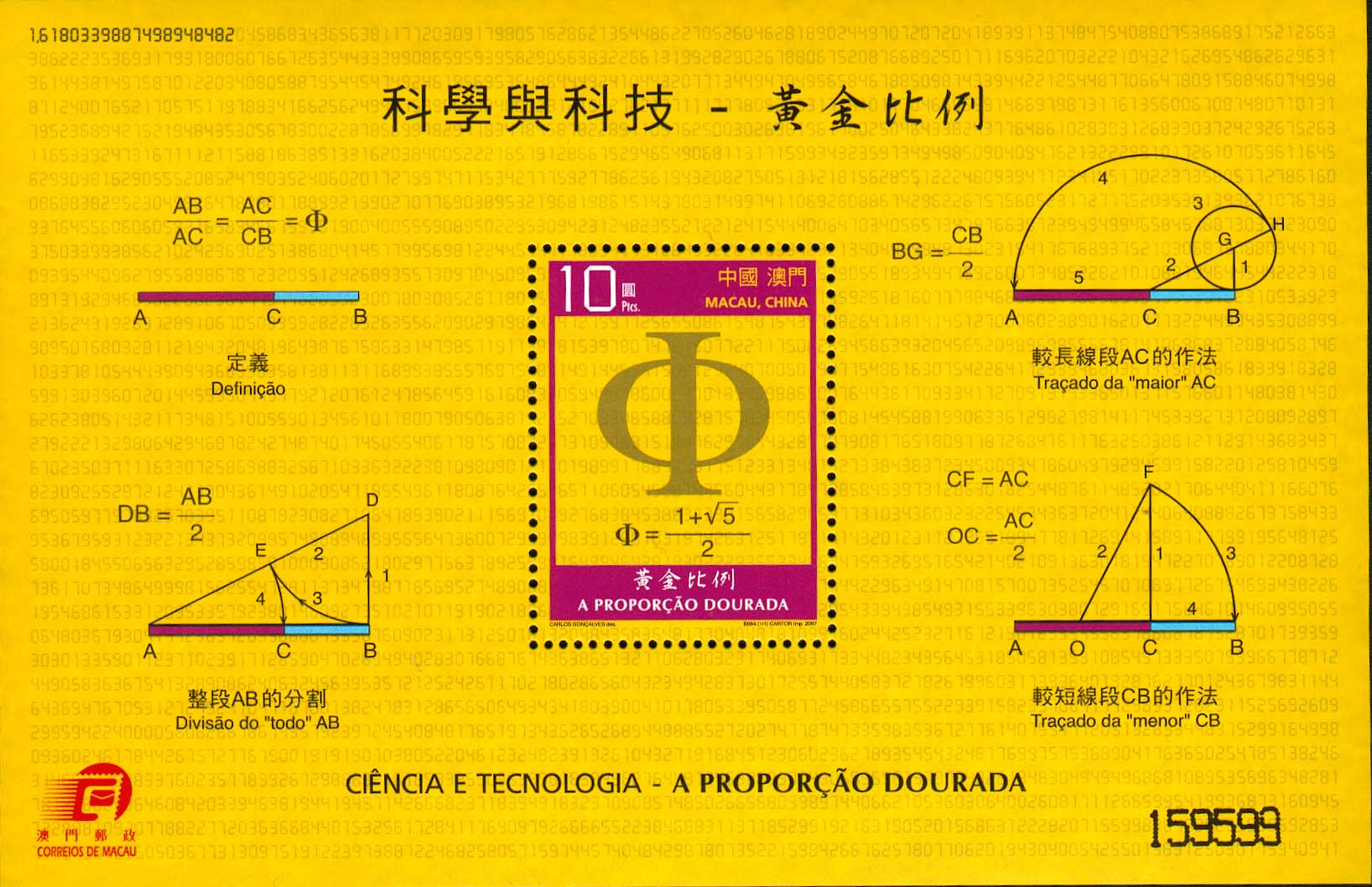 Poster design golden ratio - Stamp Macau China Phi Construction
